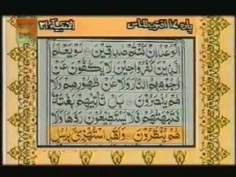 Surah Al Anbiya With urdu Translation Full