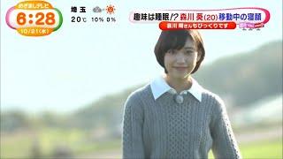 20151021 めざましテレビ 森川葵 森川葵 検索動画 1
