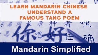 Learn Mandarin Chinese | Poem | Understand a famous Tang Poem Part 31.1 | Continued