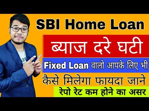 SBI ने Home Loan पर Interest Rate कम किये | SBI new Home Loan Interest Rate | State Bank Of India