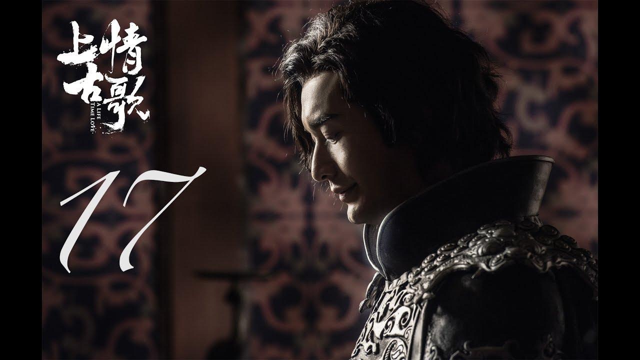 上古情歌 A Lifetime Love 17 黃曉明 宋茜 CROTON MEGAHIT Official