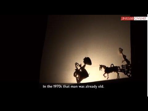 Թաքնված Երևան: Ստվերների թատրոն «Այրոգի» | Hidden Yerevan: Ayrogi Shadow Theater