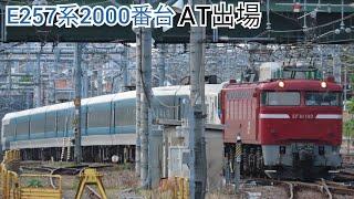 【AT出場配給】E257系2000番台 宮オオNA-05編成 AT出場配給
