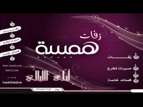 19e5d1782ac2a زفه ليلى  يعجز التعبير راشد الماجد من زفات همسه.wmv - YouTube