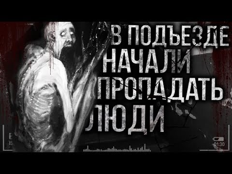 Страшные истории на ночь - В подъезде начали пропадать люди...Страшилки на ночь.