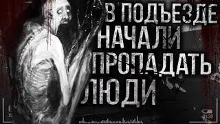 Страшные истории на ночь - В подъезде начали пропадать люди...Страшилки на ночь..Мистика