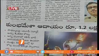 Top Headlines From Today News Papers | News Watch (21-01-2018) | iNews