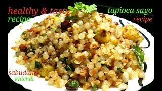 Sahana Secret Sabudana Khichdi Recipe |Sago Khichdi Recipe |Navratri Recipe |Khichdi In 5 Minutes