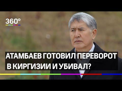 Атамбаев готовил переворот в Киргизии и убивал? Обвинения ГКНБ экс-президенту