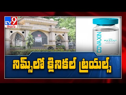 Hyderabad NIMS gears up for Covid vaccine trials - TV9