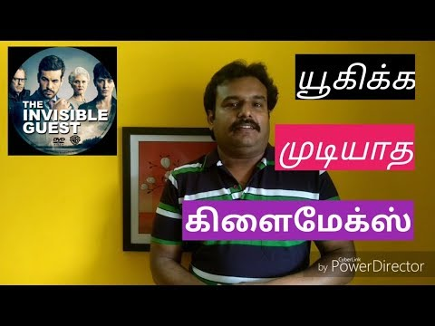 The Invisible Guest (2016) - World Movies Review in Tamil - Episode 2