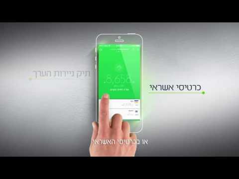 אפליקציית דיסקונט – מידע בנקאי ופעולות אצלכם בנייד