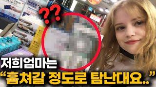 유럽 가족들에게 택배로 보내주면 환장한다는 한국 제품 …