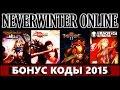 NEVERWINTER ONLINE - Бонус-коды 2015