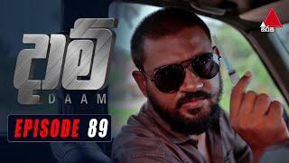 Daam (දාම්) | Episode 89 | 22nd April 2021 | @Sirasa TV Thumbnail