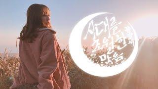"""[봄달새] 이누야샤 犬夜叉 OST : """"시대를 초월한 마음 (時代を越える想い) (국악cover)"""