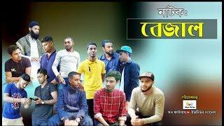 হাসির নাটকঃ😂😂|Bhejal|BD Natok|Bangla Sylheti Natok|Bangla Comedy Natok|Funny Natok|Shawon Ahmed