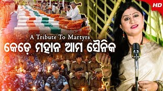 Kede Mahan Aama Sainika   Namita Agrawal   Sidharth Music