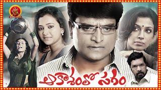 Telugu Full Movie | New Telugu Movies 2020 | Latest Telugu Full Length Movie |  Aakashamlo Sagam HD