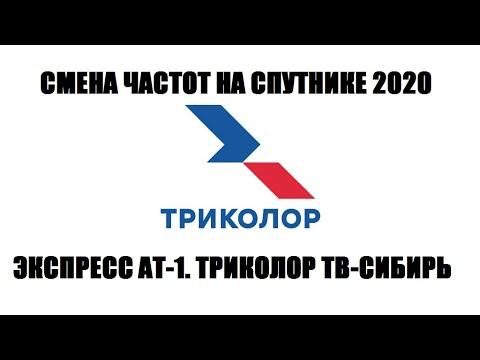 Новые частоты Триколор ТВ Сибирь 2020