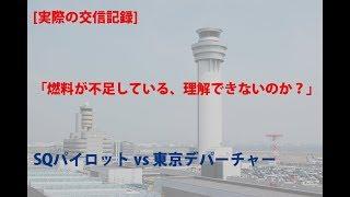 [実際の航空交信] 羽田管制 vs シンガポール航空パイロット [改善版]