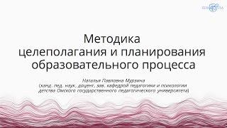 Мурзина Н.П. | Методика целеполагания и планирования образовательного процесса