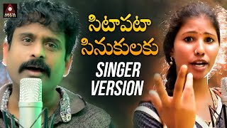Latest Telangana Songs | Sittapata Sinukulaku Song | Singer Version | Folk Songs | Amulya Studio