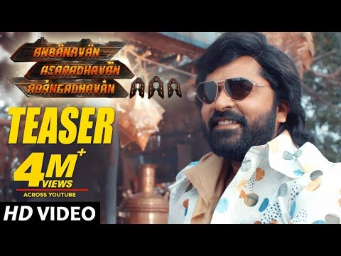Watch STR's AAA Teaser