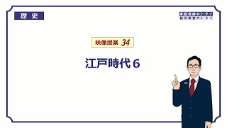 この映像授業では「【中学 歴史】 江戸時代6 交通の整備と三都」が約1...