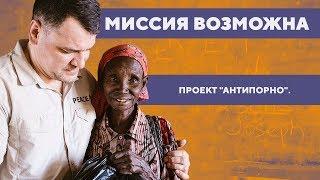 """Проект """"Антипорно"""". / """"Миссия возможна"""""""