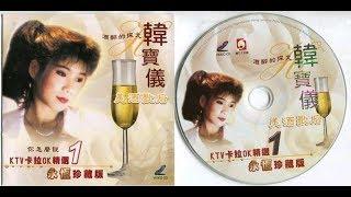 韓寶儀 在水一方 【KARAOKE】Han Bao Yi『ZAI SHUI YI FANG』1988年台灣電視連續劇片頭主題曲 80年代情歌天後百萬暢銷經典國語懷舊金曲新馬歌後華語老歌精選流行好歌