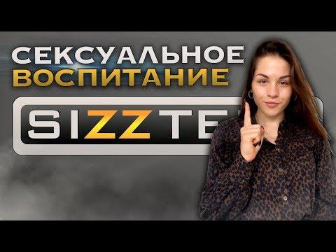 SIZZTERS // 9 выпуск: Сексуальное воспитание