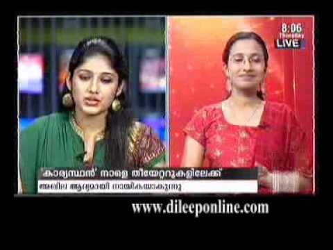 Akhila about the movie Karyasthan with...