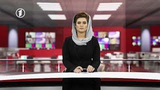 Afghanistan Dari News 05.04.2018 خبرهای افغانستان
