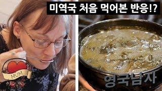 상다리 부러지는 한국식 생일상 받고 깜놀한 영국엄마!! (ft. 미역국, 갈비찜, 갈치구이!)