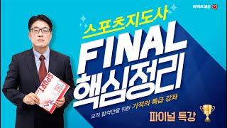 생활스포츠지도사2급_파이널특강(스포츠윤리) Chapter_1