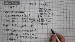 Упражнение 14.9. Алгебра 7 класс Мордкович А.Г.