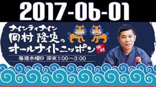 2017.06.01 ナインティナイン岡村隆史のオールナイトニッポン 2017年06...