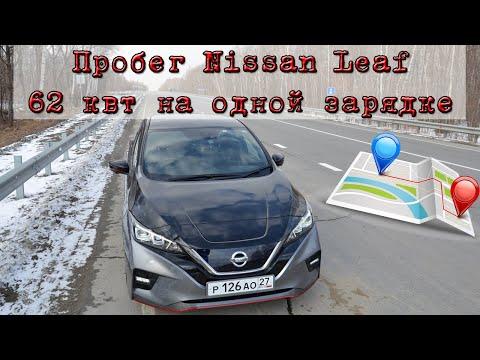 Пробег Nissan Leaf 62 квт на одной зарядке зимой