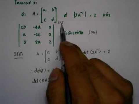 A.AKE   เรื่องเมตริกซฺ  โควตา มช (เอเอก) กวดเข้มคณิตศาสตร์