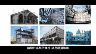 雅緻團隊_3D輕質鋼網牆介紹 thumbnail