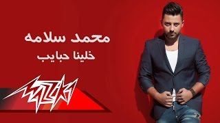 Khaleena Habayeb - Mohamed Salama خلينا حبايب - محمد سلامة