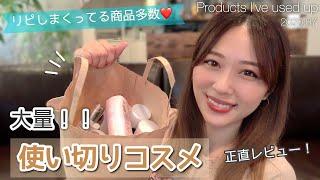大量❗️最近の使い切りコスメ💚スキンケア多め!愛用しまくってるもの紹介🙆♀️❤️/Products I've Used Up!/yurika