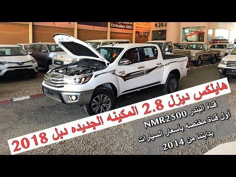 43b693263 هايلكس 2018 ديزل المحرك الجديد 2.8 لتر بقوة ١٧٤ حصان وصلت معارض الرياض