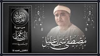 الشيخ مصطفى إسماعيل يصدح بتلاوة أكثر من رائعة من سورة آل عمران أبهرت الحضور