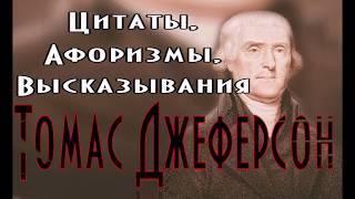Томас Джефферсон -Цитаты, Афоризмы, Высказывания - Thomas Jefferson