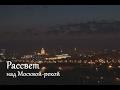 Рассвет на Москве реке mp3