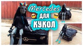 "VLOG Френки #7 ""ПАРЕНЬ НА MERCEDES!"" | Машина для кукол."