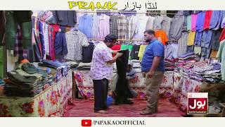 | Landa Bazar Prank | By Nadir Ali & Rizwan Khan In | P4 Pakao | 2018