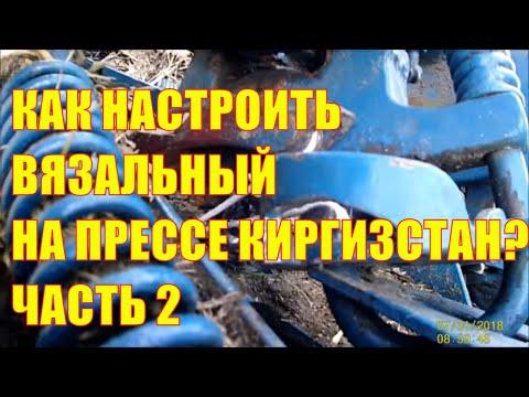 видео: Пресс-подборщик Киргизстан.  Ох уж этот вязальный!!!